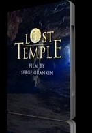 Потерянный храм (2010)