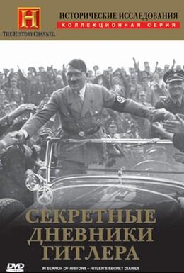 Постер фильма Исторические исследования: Секретные дневники Гитлера (1999)