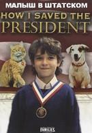 Как я спас президента (1996)