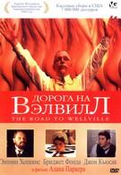 Дорога на Вэлвилл (1994)