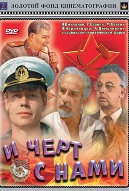 Постер фильма И черт с нами! (1991)