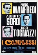 Комплексы (1965)