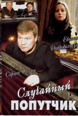 Постер фильма Случайный попутчик (2006)