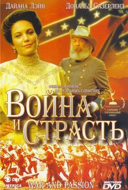 Постер фильма Война и страсть (1994)