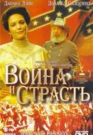 Война и страсть (1994)