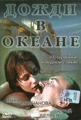 Постер фильма Дожди в океане (1994)