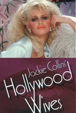 Постер фильма Голливудские жены (1985)