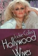 Голливудские жены (1985)