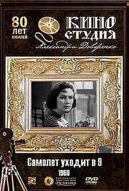 Постер фильма Самолет уходит в 9 (1960)