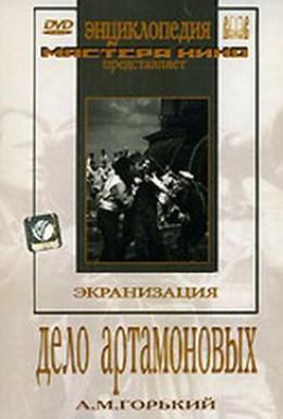 Постер фильма Дело Артамоновых (1941)