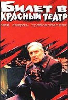 Постер фильма Билет в красный театр, или смерть гробокопателя (1992)