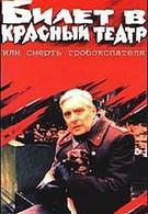 Билет в красный театр, или смерть гробокопателя (1992)