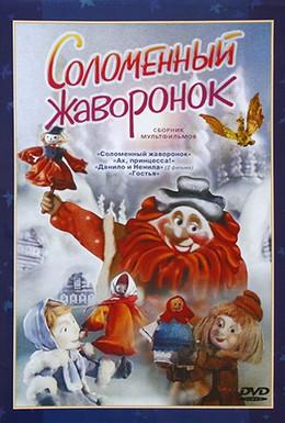Постер фильма Соломенный жаворонок (1980)
