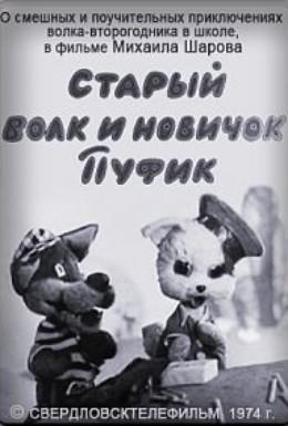 Постер фильма Старый волк и новичок Пуфик (1974)