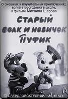 Старый волк и новичок Пуфик (1974)