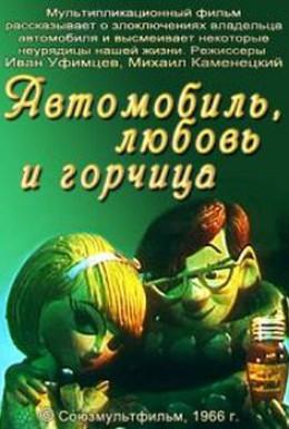 Постер фильма Автомобиль, любовь и горчица (1966)