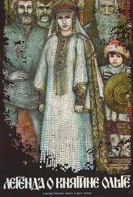 Постер фильма Легенда о княгине Ольге (1983)