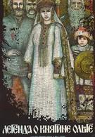 Легенда о княгине Ольге (1983)