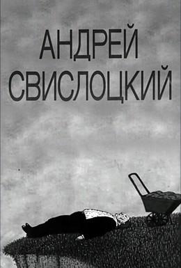Постер фильма Андрей Свислоцкий (1992)