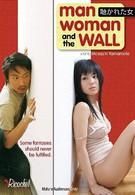 Мужчина, женщина и стена (2006)