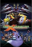 Экс-эволюция Дигитального Монстра (2005)