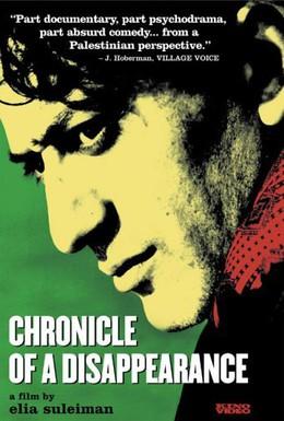 Постер фильма Хроника исчезновения (1996)