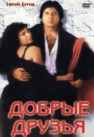 Добрые друзья (1991)