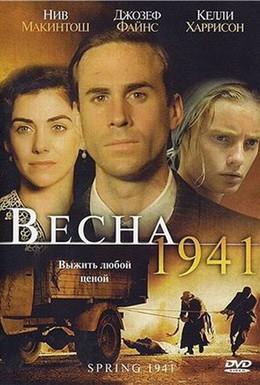 Постер фильма 1941 (1941)