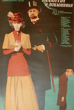 Постер фильма Таланты и поклонники (1973)