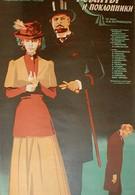 Таланты и поклонники (1973)