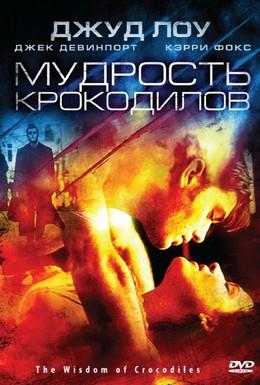 Постер фильма Мудрость крокодилов (1998)