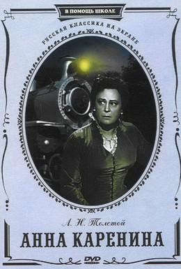 Постер фильма Анна Каренина (1953)