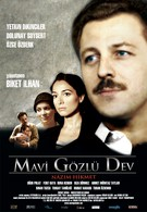 Голубоглазый гигант (2007)