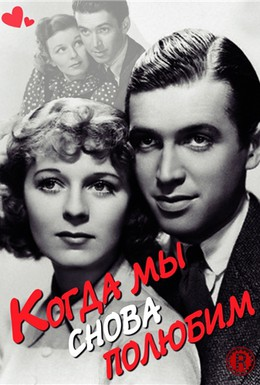 Постер фильма Когда мы снова полюбим (1936)