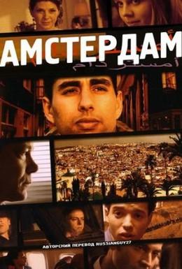 Постер фильма Амстердам (2009)