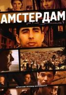 Амстердам (2009)