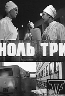 Постер фильма Ноль три (1964)
