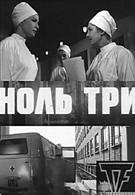 Ноль три (1964)