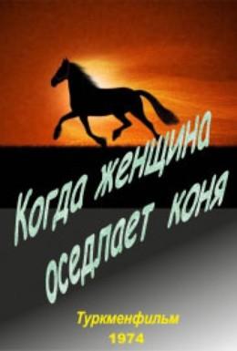Постер фильма Когда женщина оседлает коня (1974)