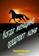 Когда женщина оседлает коня (1974)