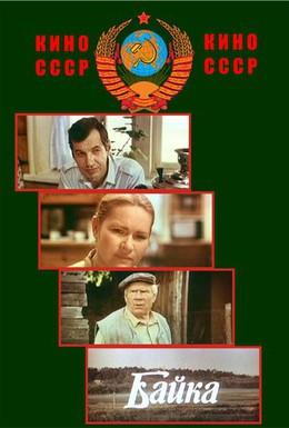 Постер фильма Байка (1987)