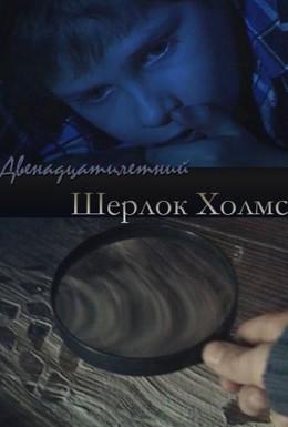 Постер фильма Двенадцатилетний Шерлок Холмс (2011)