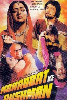 Постер фильма Враг любви (1988)