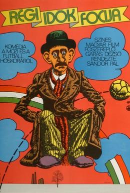 Постер фильма Футбол старых времен (1973)