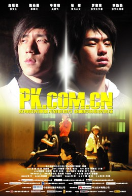 Постер фильма Pk.com.cn (2008)