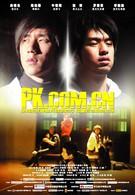 Pk.com.cn (2008)