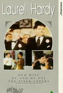 Постер фильма Наша жена (1931)