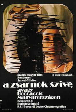 Постер фильма Сердце тирана, или Боккаччо в Венгрии (1981)