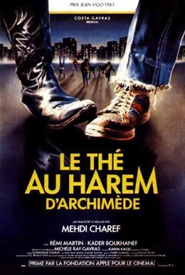 Постер фильма Чай в гареме Архимеда (1985)