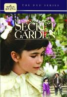 Таинственный сад (1987)